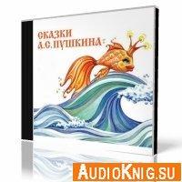 «Сказка о рыбаке и рыбке» и другие сказки (Аудиокнига)