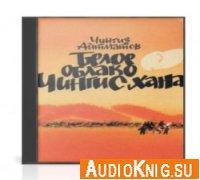 Белое облако Чингисхана (Аудиокнига)