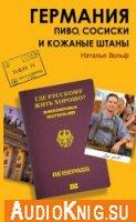 Германия. Пиво, сосиски и кожаные штаны (аудиокнига)