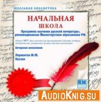 М. Ю. Лермонтов. Поэзия (аудиокнига)