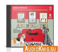Джентльмены и собаки. Чисто английская история в исполнении автора (Аудиокнига)