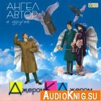 Ангел, автор и другие (аудиокнига)