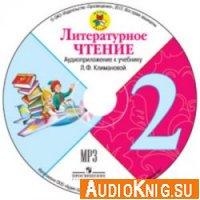 Аудиоприложение к учебнику Литературное чтение Л.Ф.Климановой (2 класс)