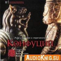 Конфуций. Рассуждения в изречениях (аудиокнига)