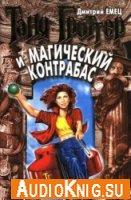 Таня Гроттер и магический контрабас (аудиокнига)