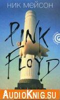 Inside Out. Личная история Pink Floyd (аудиокнига)