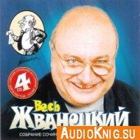 Весь Жванецкий – собрание сочинений на 4-х компакт-дисках (аудиокнига)