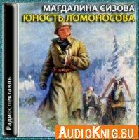 Юность Ломоносова (Аудиоспектакль)