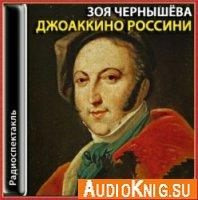 Джоаккино Россини (Аудиоспектакль)
