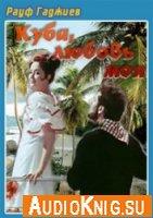 Куба, любовь моя! (аудиоспектакль)