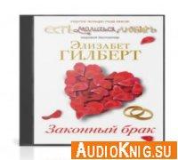 Законный брак (Аудиокнига)