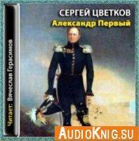 Александр I (Аудиокнига)