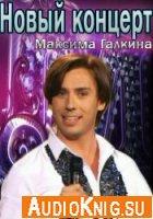 Новый концерт Максима Галкина (аудиокнига)