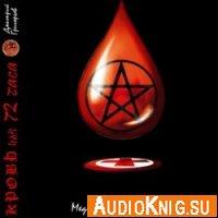 Кровь, или 72 часа (аудиокнига)