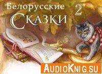 Белорусские сказки 2 (аудиокнига)