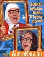 Новые русские бабки в кругу друзей. Бабки на ТиВи (аудиокнига)