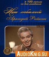 Наш любимый Аркадий Райкин (аудиокнига)