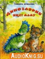 Динозаврик ищет маму (аудиокнига)