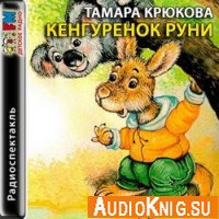 Кенгуренок Руни (аудиокнига)