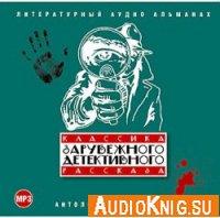 Классика зарубежного детективного рассказа (аудиокнига)