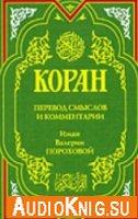 Коран. Перевод смыслов и комментарии Иман В. Пороховой (Аудиокнига)