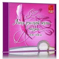 Лики русской музы. Поэзия 1826–1836 годов (аудиоспектакль)