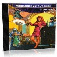 Московский охотник (аудиокнига)