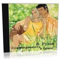 Совместимость в браке (аудиокнига)