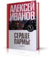 Иванов Алексей - Сердце Пармы (чит. Ерисанова И.) (аудиокнига)