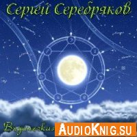 Ведическая астропсихология (Аудиокнига)