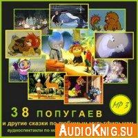 38 попугаев и другие сказки по любимым мультфильмам (аудиокнига)