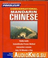 Pimsleur Conversational Mandarin Chinese