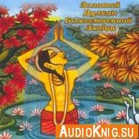 Золотой Вулкан Божественной Любви (Аудиокнига)
