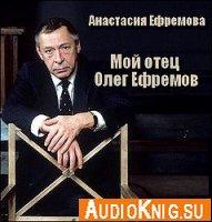 Мой отец Олег Ефремов