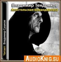 Апостольская командировка (Аудиокнига)