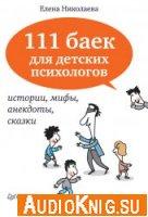 111 баек для детских психологов (аудиокнига)