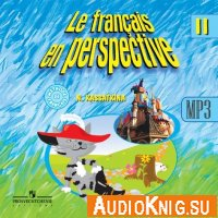 Французский язык. 2 класс (аудиокнига)