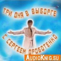 Три дня в Выборге с Сергеем Дроботенко (аудиокнига)