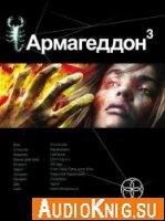 Армагеддон. Книга 3. Подземелья Смерти (аудиокнига)
