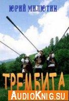 Трембита (радиоспектакль)