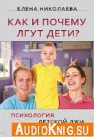 Как и почему лгут дети? Психология детской лжи (аудиокнига)