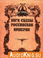 Боги сцены Российской Империи (аудиокнига)