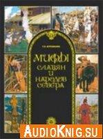 Мифы славян и народов севера (аудиокнига)