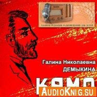 Камо (радиоспектакль)
