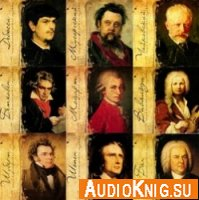 Гении классической музыки (серия)