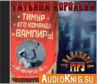 Тимур и его команда и вампиры (Аудиокнига)