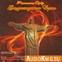 Возрождение духа (аудиокнига)