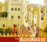 Манускрипт дьявола (аудиокнига)