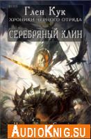 Серебряный Клин (аудиокнига)
