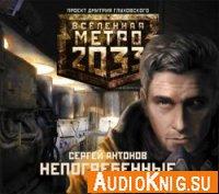Метро 2033. Непогребенные (аудиокнига)